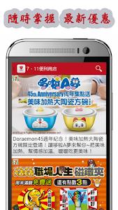 美食優惠,台灣(麥當勞,肯德基,漢堡王,星巴克,Costco screenshot 1