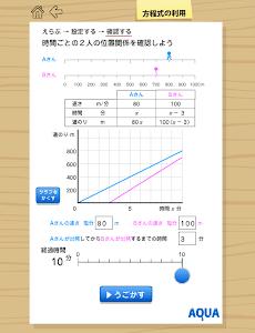 方程式の利用 さわってうごく数学「AQUAアクア」 screenshot 7
