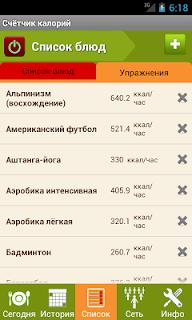 Калькулятор калорий screenshot 02