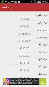 منوداق-الإمارات screenshot 1