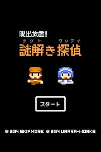 脱出放置!謎解き探偵 screenshot 2