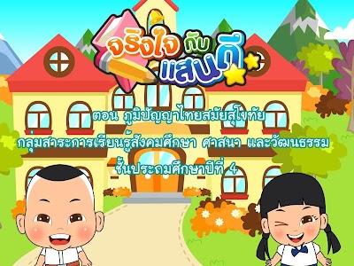 ภูมิปัญญาไทยสมัยสุโขทัย Free screenshot 5