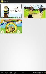 قصص الأطفال screenshot 2