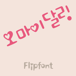 Download SDOhmydarling™ Korean Flipfont APK 2 0 by Monotype