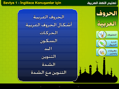 Arapça öğrenmek (Ücretsiz) screenshot 0