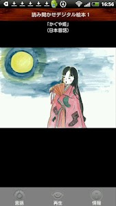 Storytelling book Kaguya-hime screenshot 0