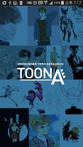 Toon-A (툰아,웹툰교육,웹툰아카데미,웹툰,만화) screenshot 0