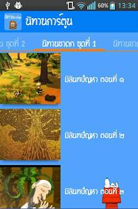 นิทานการ์ตูน screenshot 4