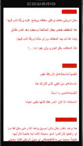 نكت مغربية جديدة 2015 screenshot 4