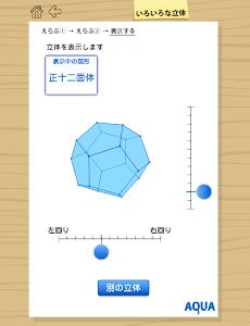 いろいろな立体 さわってうごく数学「AQUAアクア」 screenshot 0