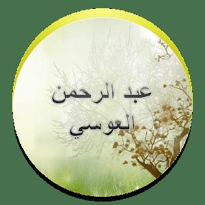 عبد الرحمن العوسي - لا إعلانات
