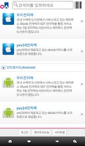오산대학교도서관 screenshot 2