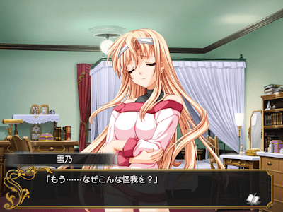恋する乙女と守護の楯 screenshot 0