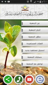 جمعية البر بالمندق screenshot 1