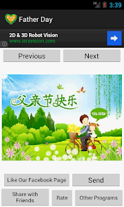 Chinese Happy Father's Day screenshot 5