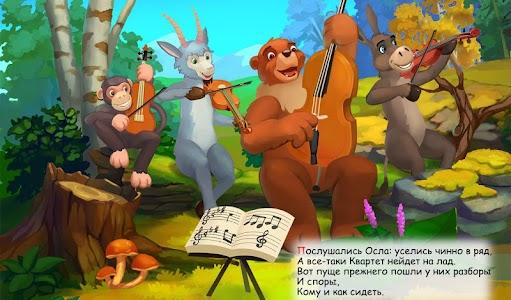 Детские сказки бесплатно screenshot 15