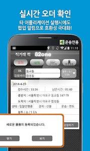 82one 직거래 퀵서비스(고객용) screenshot 1