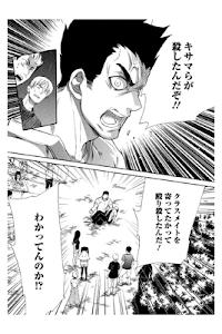 王様ゲーム 終極(漫画) screenshot 4