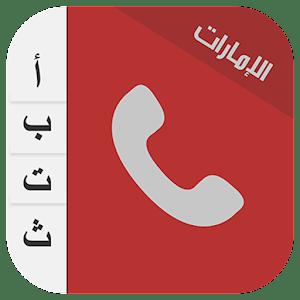 منوداق-الإمارات