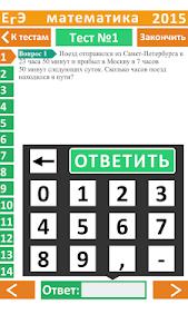 ЕГЭ математика 2016 screenshot 20