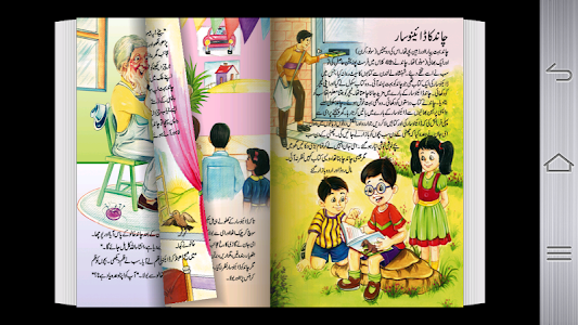 Chand Ka Dinosaur - Urdu Story screenshot 7