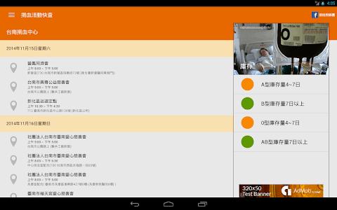 捐血活動快查 screenshot 6