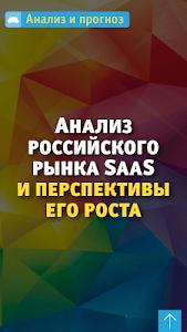 В Облаке.РФ screenshot 1