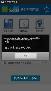 순천향대 버스통합시스템 screenshot 3