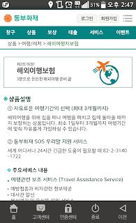 동부화재 screenshot 02