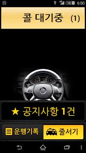 정관콜 기사용 screenshot 1