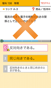 学研『高校入試ランク順 中学理科130』 screenshot 4