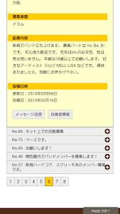 メンボロイド-バンドメンバー募集・スタジオ検索 screenshot 2