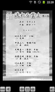 音音コミック版「流れる雲よ」 第二話 screenshot 6