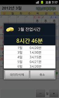교대근무달력(나는교대자다2) screenshot 03