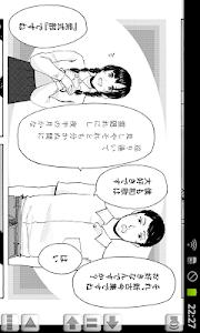 音音コミック版「流れる雲よ」 第二話 screenshot 5