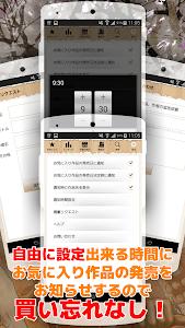漫画新刊情報 | マンガ新刊発売日情報を無料でお届けします。 screenshot 6