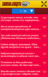 русские шутки screenshot 1