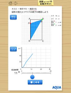 さわってうごく数学「AQUAアクア」  総合メニュー screenshot 2