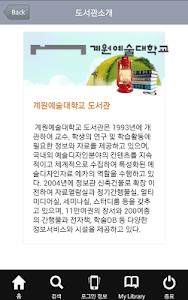 계원예술대학교 도서관 screenshot 2