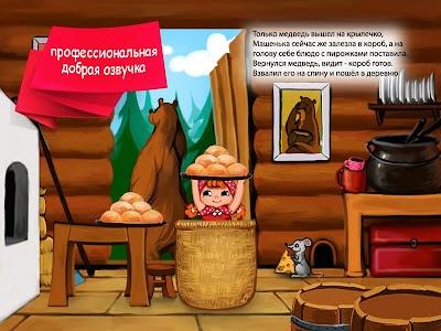Детские сказки бесплатно screenshot 3
