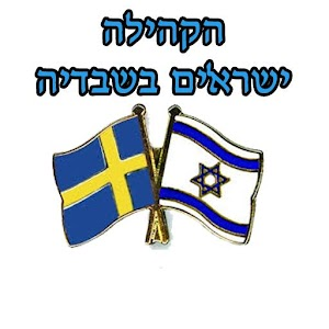 הקהילה - Israeler i Sverige