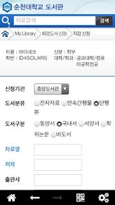 순천대도서관 screenshot 3