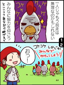 どうぶつランド「カケコッコー」 screenshot 2