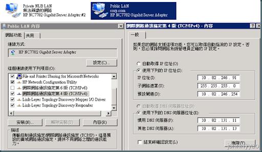Issue: Exchange 2010 CAS NLB configuration – netsh