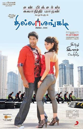 Thillangadi Movie