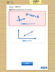一次関数のグラフ さわってうごく数学「AQUAアクア」 screenshot 4