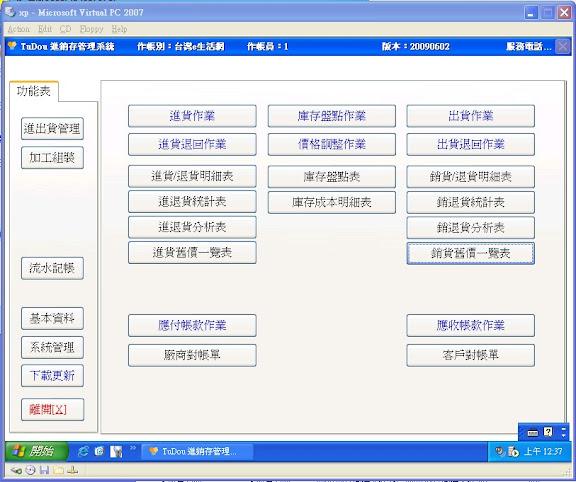 [好康分享]免費的單機及區網版TuDou免費進銷存/庫存/會計POS門市管理系統軟體 2010 - iT 邦幫忙::一起幫忙解決 ...