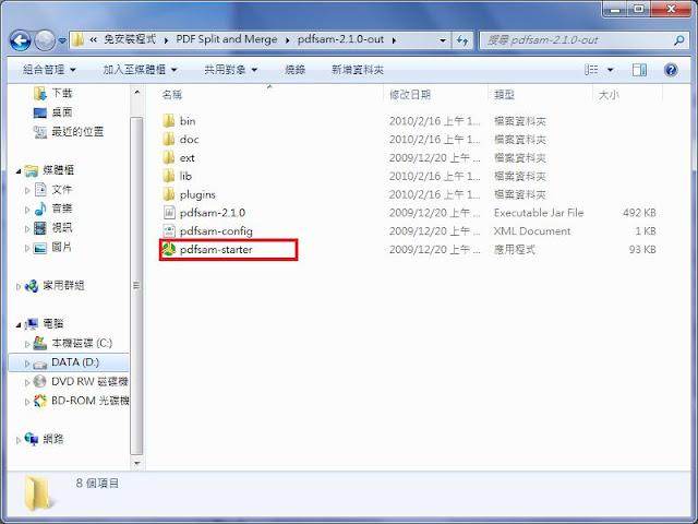 download free pdf split and merge 2.2.1