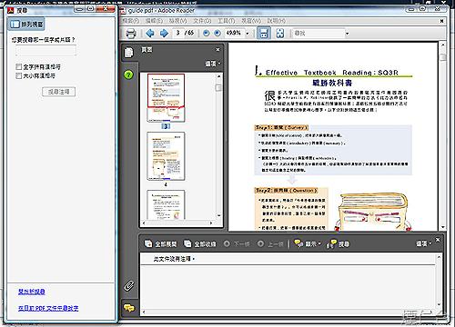 Adobe Reader 8-2