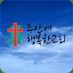 주안에행복한교회